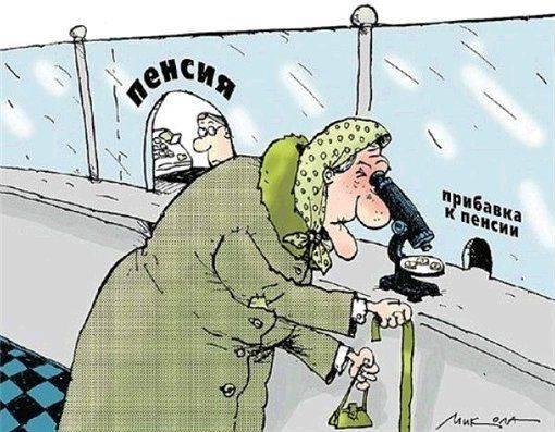 Как сделать пенсию побольше